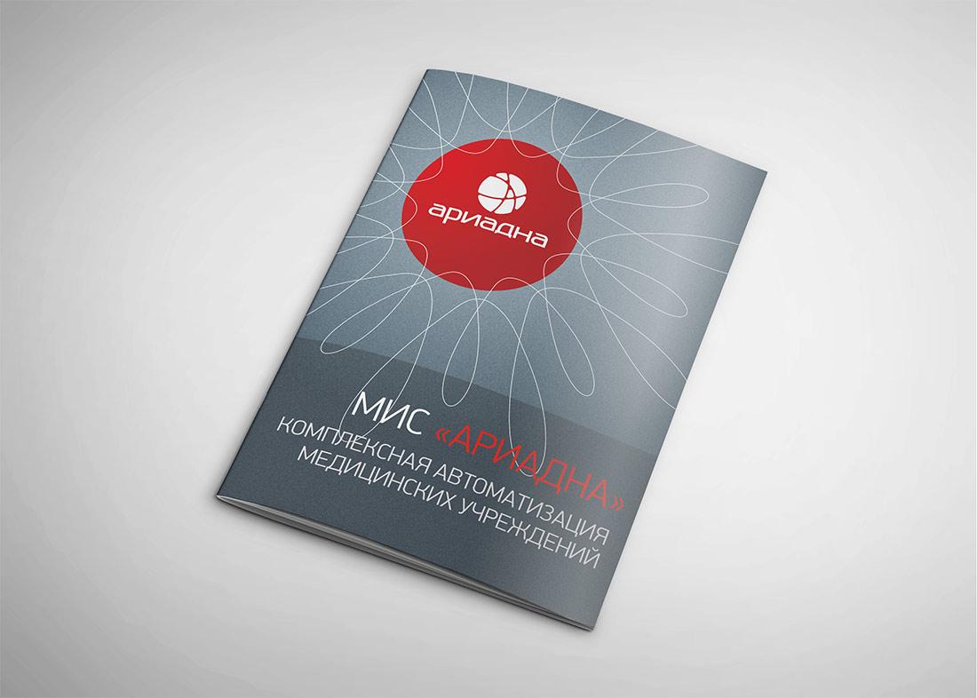 ariadna-brochure1