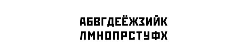 Шрифт Родченко — прекрасный, но испорченный неумеренным употреблением.