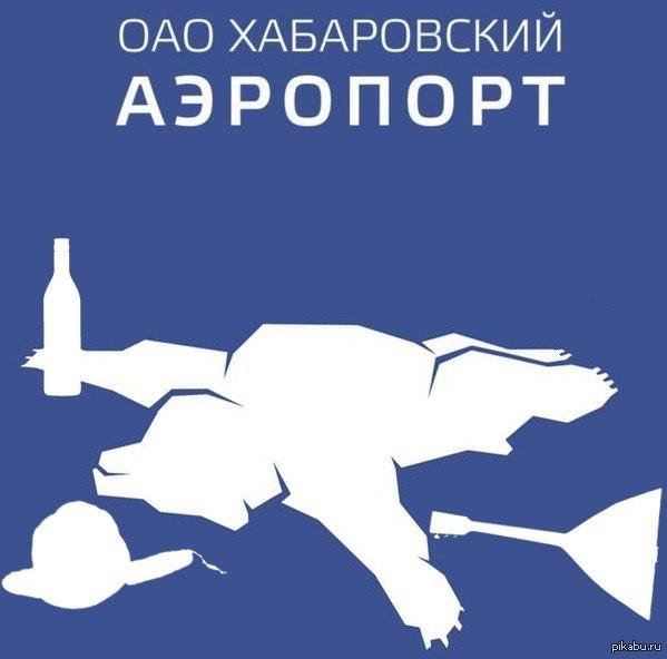 khabarovsk-airport-logo11