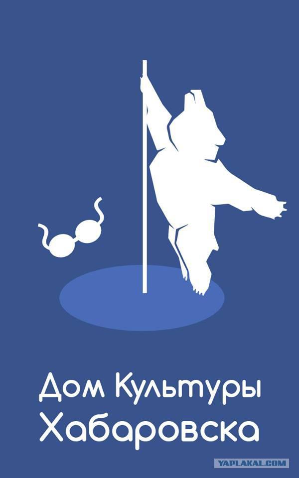 khabarovsk-airport-logo9