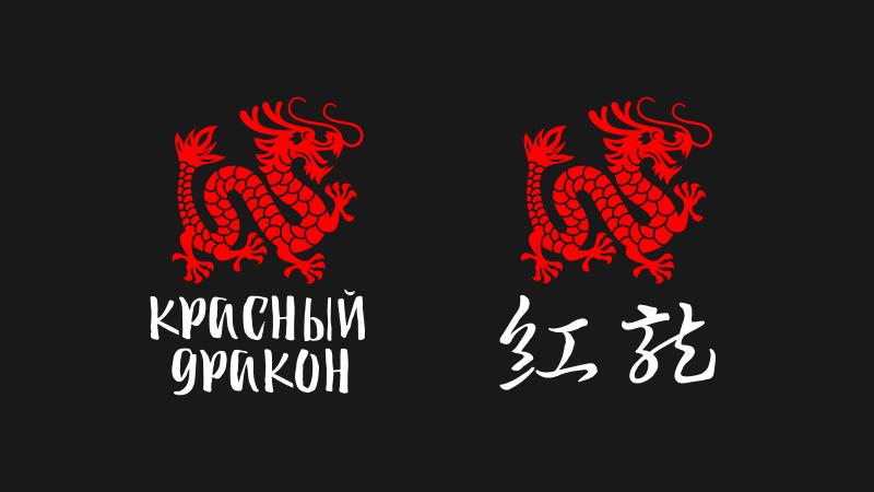 reddragon-logo-chinese