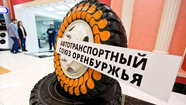 Автотранспортный Союз Оренбуржья