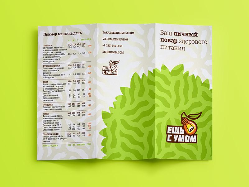 eatsmart-brochure2