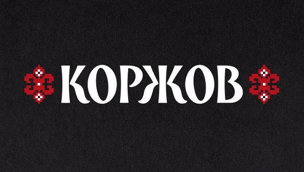 korzhov-thumb