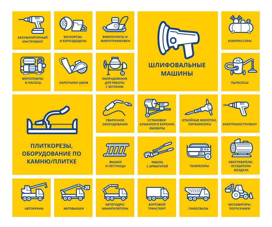 Фирменный стиль строительной компании - иконки 5